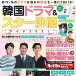 『愛の不時着』『梨泰院クラス』Netflixで観られる作品を完全網羅『韓国ドラマ&スター俳優ガイド2021』発売!