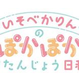 声優・礒部花凜、バースデーイベントをサンリオピューロランドで6/13開催
