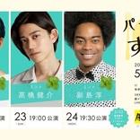 林勇輝、高橋健介、副島淳が回替わりで「ミント」役を演じる 「劇メシ」最新作『パセリがすねた』ゲスト出演者発表