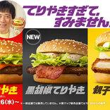 博多華丸「てりやきすぎ」な父親に マクドナルドに5種の「てりやき」