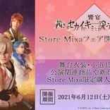 『饗宴「茜さすセカイでキミと詠う~絆~」』フェアが東京・池袋 Store Mixaにて開催決定