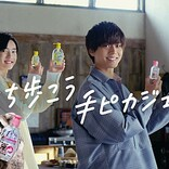 King & Prince永瀬廉となにわ男子道枝駿佑がCM初共演、「手ピカジェル」シリーズ