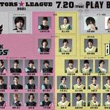 城田優がオープニングを演出&テーマソングも制作 山崎育三郎・尾上松也ら『ACTORS☆LEAGUE』各チームメンバーのユニホーム姿が公開