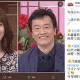 広瀬アリス、遠藤憲一と東野幸治は「品のない人」認定!衝撃のエピソード告白