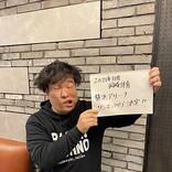 岡崎体育、横浜アリーナでのワンマン決定 「いろいろあたためていたことがある」