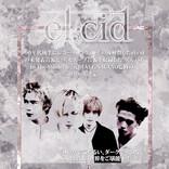 伝説のヴィジュアル系バンド、el:cidが初のフルアルバム『In the Shade』を8月18日にリリース決定!