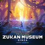 図鑑の世界に入り込む、新感覚の体験型デジタルミュージアム『ZUKAN MUSEUM GINZA』今夏オープン