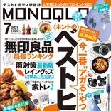 """雑誌「MONOQLO」で""""今、一番アガる""""商品たちを大特集!家電や食品など編集部が忖度なしでジャッジ!"""