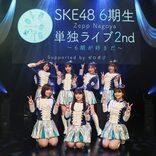 SKE48 6期生が単独ライブでみせた先輩の背中