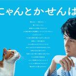 """「にゃんとかせんば。」と""""猫山雅治""""さんらが出演 ウェブ動画で猫になりき り長崎県を応援"""