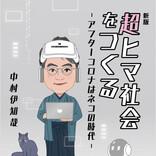 中村伊知哉著 電子書籍『新版 超ヒマ社会をつくる-アフターコロナはネコの時代-』5月25日発売!