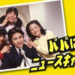 田村正和さん、今見返したい名作10選。素敵なパパから色男まで