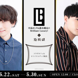 BLラジオ番組「中島ヨシキ&鈴木崚汰のBrilliant Luxury!」のコラボカフェ開催!