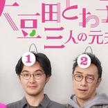 『大豆田とわ子と三人の元夫』が「週刊女性」の記事を否定 止まらない週刊誌の誤報