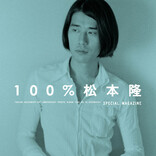 松本隆トリビュートアルバム初回盤特典は160ページに及ぶ特集本『100%松本隆』!