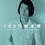 松本隆のトリビュートAL特典本『100%松本隆』森七菜のグラビア、松田聖子からの手紙、50年の歴史解説など掲載