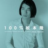 松本 隆トリビュートAL初回盤特典、総勢約100人でつくる『100%松本隆』豪華内容発表!巻頭グラビアに森七菜