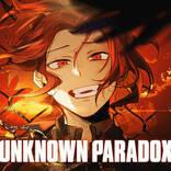 あらき、アルバム『UNKNOWN PARADOX』表題曲のMVを公開