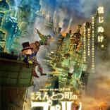 『映画 えんとつ町のプペル』またもや快挙! アヌシー国際アニメーション映画祭にノミネート!