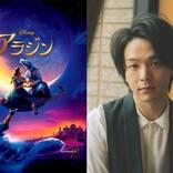 今夜放送『アラジン』 中村倫也「夢と魔法の冒険を楽しんで」