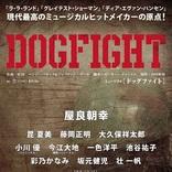 屋良朝幸主演 昆夏美、藤岡正明、大久保祥太郎が出演 ミュージカル『DOGFIGHT』の上演決定