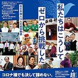 中国人夫婦が、日本でコンビニ経営を大成功させた4つの秘訣