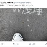 """道路に""""W浅野""""の文字…!? スリムクラブ真栄田の発見が話題「抱きしめたい!!」"""