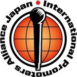 海外アーティストの来日公演を目指す、インターナショナル・プロモーターズ・アライアンス・ジャパン設立
