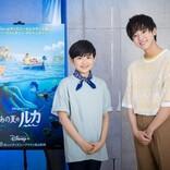 ピクサー最新作『あの夏のルカ』日本版声優が阿部カノン&池田優斗の超若手俳優に決定!