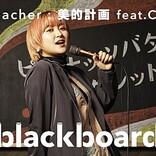 川谷絵音プロデュース美的計画、CLR(ラランド・サーヤ)歌唱曲を「blackboard」で披露