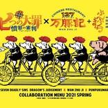 中華麺飯食堂「万豚記」がTVアニメ「七つの大罪 憤怒の審判」とコラボレーション!