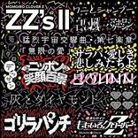 【先ヨミ・デジタル】ももいろクローバーZ『ZZ's II』現在DLアルバム首位 LiSA/YOASOBIが続く
