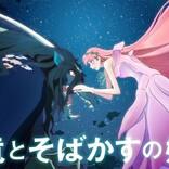 『竜とそばかすの姫』新ビジュアル公開 夏の入道雲から一転、星空の下に歌姫ベルと竜