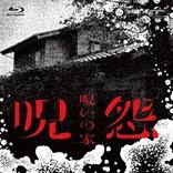 Netflixで配信された『呪怨』シリーズ初のドラマ「呪怨:呪いの家」 ブルーレイ・DVDが8月リリース[ホラー通信]