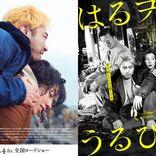 綾野剛・小栗旬・斎藤工ら、魅惑的メンバーからの想い溢れるコメントがチラシに