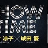 ⽶倉涼⼦×城⽥優、舞台初共演&共同プロデュースで贈るエンターテインメントショー『SHOWTIME』追加公演が決定