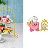 星のカービィ『Kirby Cafe 』期間限定メニュー「夢の泉のアフタヌーンティー」が登場!