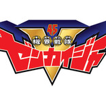 ミニアルバム「機界戦隊ゼンカイジャー 2」発売決定! 第12カイで使用された、高取ヒデアキが歌う ツーカイオーのテーマ曲を収録!