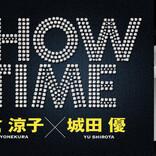 米倉涼子と城田優、舞台初共演&共同プロデュースで贈るエンターテインメントショー『SHOWTIME』追加公演決定!