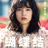のん、監督・脚本・主演映画『Ribbon』が『第24回上海国際映画祭』に出品へ 中国版メインビジュアルも解禁