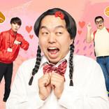 如月マロン(ジェラードン)3作目デジタルシングル「モンブランド」配信決定! MVも同時に解禁!