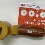【鉄道グッズ】ロマンスカーミュージアム限定「ブレーキハンドル型ボトルキャップオープナー」が地味に良い / 炭酸飲料を用意すれば運転士になれる!