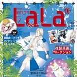 成田美名子&清水玲子レジェンド作品&連載作品のLaLaオールスター複製原画コレクションが創刊45周年企画スタートのLaLa7月号のふろくに!