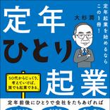 老後資金2000万円問題に備えるセカンドキャリア、意外なスキルがビジネスになる『定年ひとり起業』とは?!