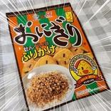 【公式レシピ】ニチフリの「おにぎりせんべい味ふりかけ」は、まさかの「アイス」にピッタリだった……!?