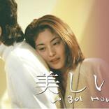 田村正和、代表作「古畑任三郎」や「美しい人」配信開始。6月1日からのdTV配信ラインナップに話題作が続々登場!