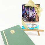 御書印プロジェクト×ことのは文庫キャンペーン第2弾! ことのは文庫最新刊『江ノ島お忘れ処OHANA~最期の夏を島カフェで~』と御書印帖特装版プレゼント!