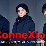 田村正和さん出演 大人の恋愛ドラマ『美しい人』や、キスマイ新ドラマなど話題作が続々配信