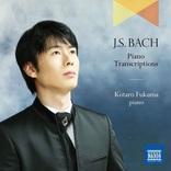 ピアニスト・福間洸太朗がニューアルバム『バッハ・ピアノ・トランスクリプションズ』をリリース