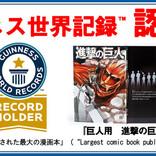 『巨人用 進撃の巨人』ギネス世界記録(TM)に認定!